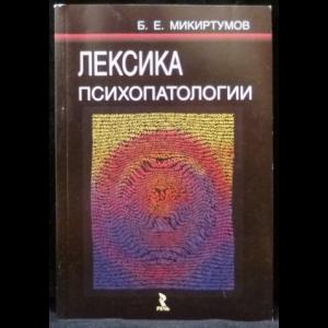 Микиртумов Б. Е. - Лексика психопатологии