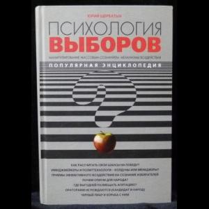 Щербатых Юрий -  Психология выборов. Популярная энциклопедия