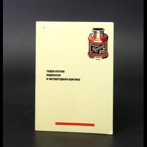 Иглтон Терри - Марксизм и литературная критика