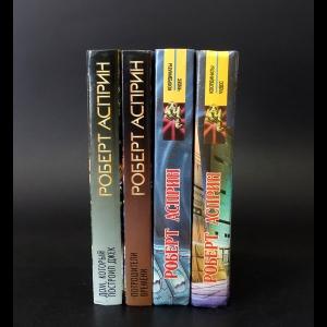 Асприн Роберт - Вокзал времени (комплект из 4 книг)