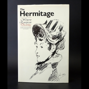 Кузнецов Юрий Иванович, Новосельская Ирина Николаевна - The Hermitage. Western European Drawing