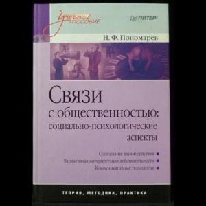 Пономарев Н.Ф. - Связи с общественностью. Социально-психологические аспекты