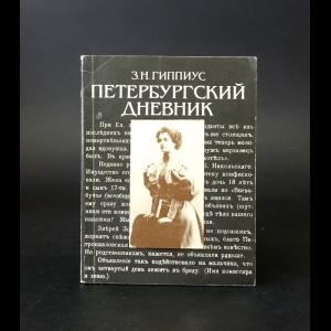 Гиппиус Зинаида - Петербургский дневник