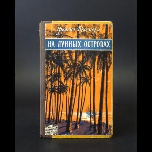 Проспери Франко - На Лунных островах