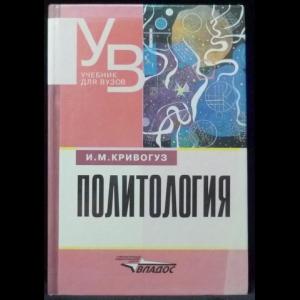 Кривогуз И. М. - Политология