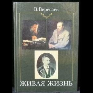 Вересаев В. - Живая жизнь: О Достоевском и Л. Толстом. Аполон и Дионис (о Ницше)