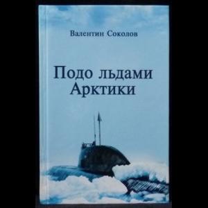 Соколов Валентин - Подо льдами Арктики