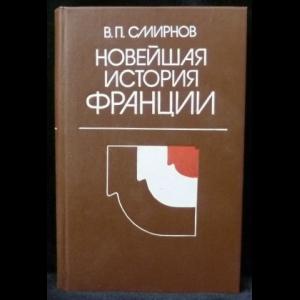 Смирнов В.П. - Новейшая история Франции. 1918-1975