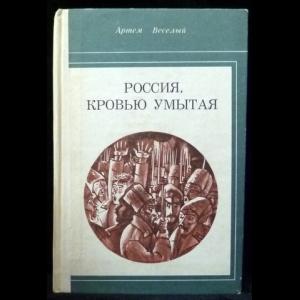 Веселый Артем - Россия, кровью умытая