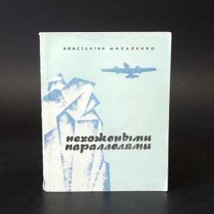 Михаленко Константин - Нехожеными параллелями