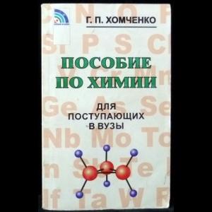 Хомченко Г.П. - Пособие по химии для поступающих в вузы