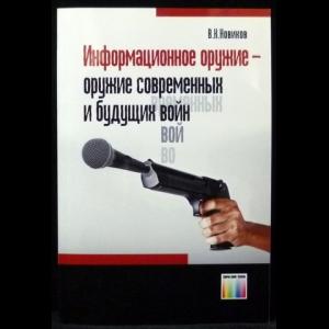 Новиков В.К. - Информационное оружие-оружие современных и будущих войн