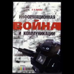 Панарин И.Н. - Информационная война и коммуникации