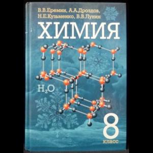 Лунин В.В., Еремин В.В., Кузьменко Н.Е., Дроздов А.А. - Химия. 8 Класс