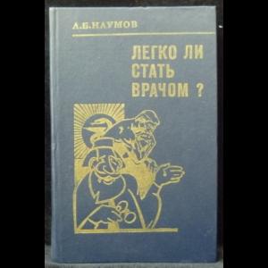 Наумов Л.Б. - Легко ли стать врачом?
