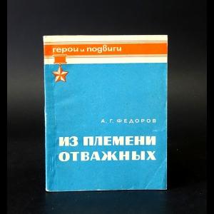 Федоров А.Г. - Из племени отважных