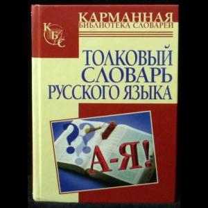Васюкова И.А. - Толковый словарь русского языка: около 2000 слов