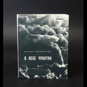 Каминский М. - В небе Чукотки