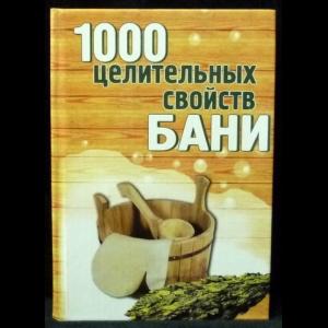 Суханова Н.Ю. - 1000 целительных свойств бани