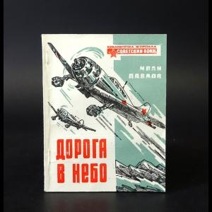 Павлов Иван  - Дорога в небо