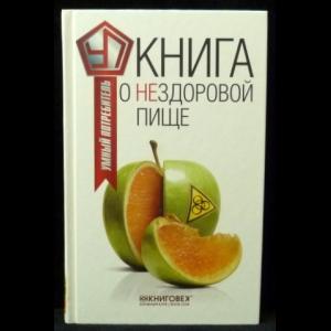 Прохоров Виталий - Книга о нездоровой пище
