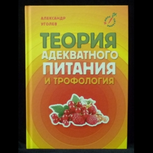 Уголев А.М. - Теория адекватного питания и трофология