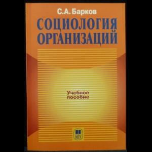 Барков С.А. - Социология организаций
