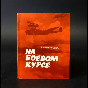 Вотинцева А.С. - На боевом курсе