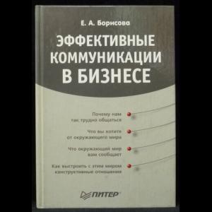 Борисова Е.А. - Эффективные коммуникации в бизнесе
