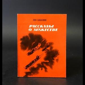 Хахалин Лев - Рассказы о мужестве