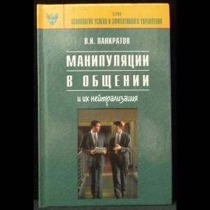 Панкратов В.Н. - Манипуляции в общении и их нейтрализация. Практическое руководство