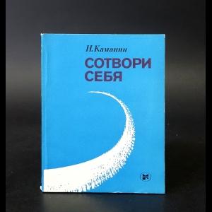Каманин Н.П. - Сотвори себя