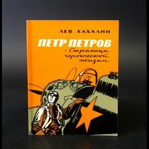 Хахалин Лев - Петр Петров. Страницы героической жизни