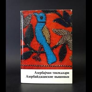 Авторский коллектив - Азербайджанские вышивки Под редакцией проф. П.А. Азизбековой