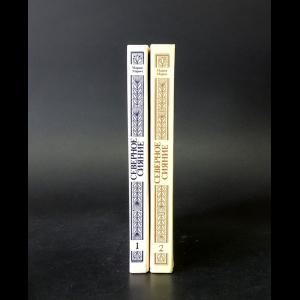 Марич Мария - Северное сияние (комплект из 2 книг)