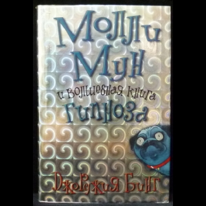 Бинг Джорджия - Молли Мун и волшебная книга гипноза