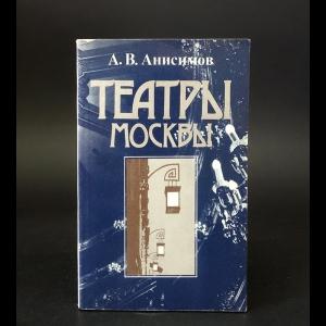 Анисимов Александр Викторович - Театры Москвы