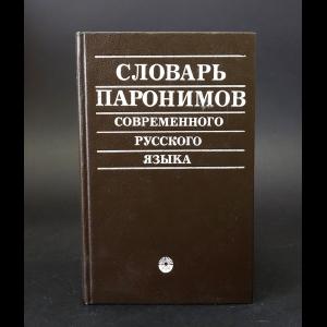Бельчиков Ю.А., Панюшева М.С. - Словарь паронимов современного русского языка