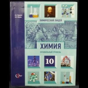 Карцова А.А., Лёвкин А.Н. - Химия. Профильный уровень. 10 класс