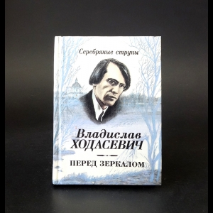 Ходасевич Владислав - Перед зеркалом