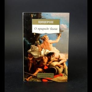 Цицерон - О природе богов