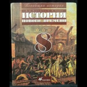 Ведюшкин В. А., Бурин С. Н. - Всеобщая история. История Нового времени. 8 класс