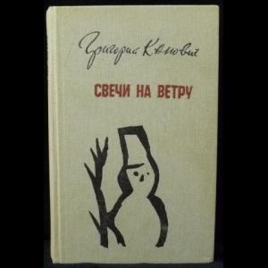 Канович Григорий - Свечи на ветру