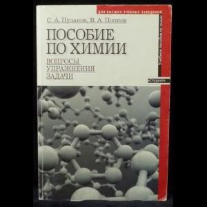 Пузаков С. А., Попков В. А. - Пособие по химии. Вопросы, упражнения, задачи. Образцы экзаменационных билетов