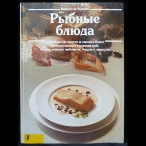 Вольтер Аннетт - Рыбные блюда