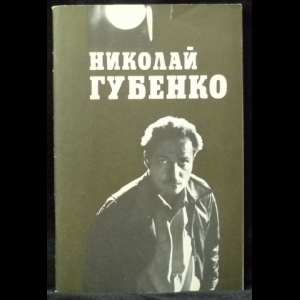 Аннинский Л.А. - Николай Губенко