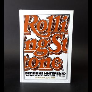 Веннер Ян, Леви Джо - Великие интервью журнала Rolling Stone за 40 лет