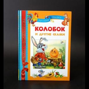Авторский коллектив - Колобок и другие сказки.