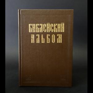 Доре Гюстав - Библейский альбом в гравюрах Г. Доре