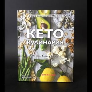 Бадьина Оксана, Ирышкин Олег - Кето-кулинария. Основы, блюда, советы
